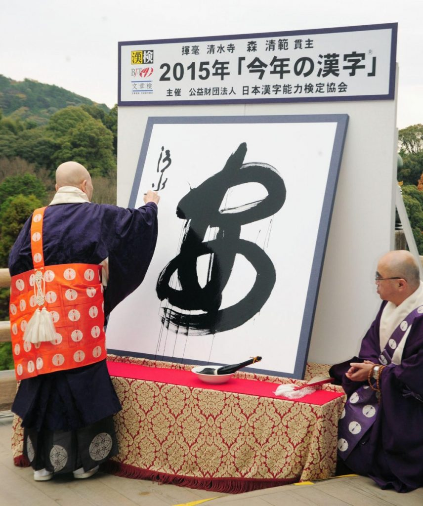 The Kanji of the Year in Japan